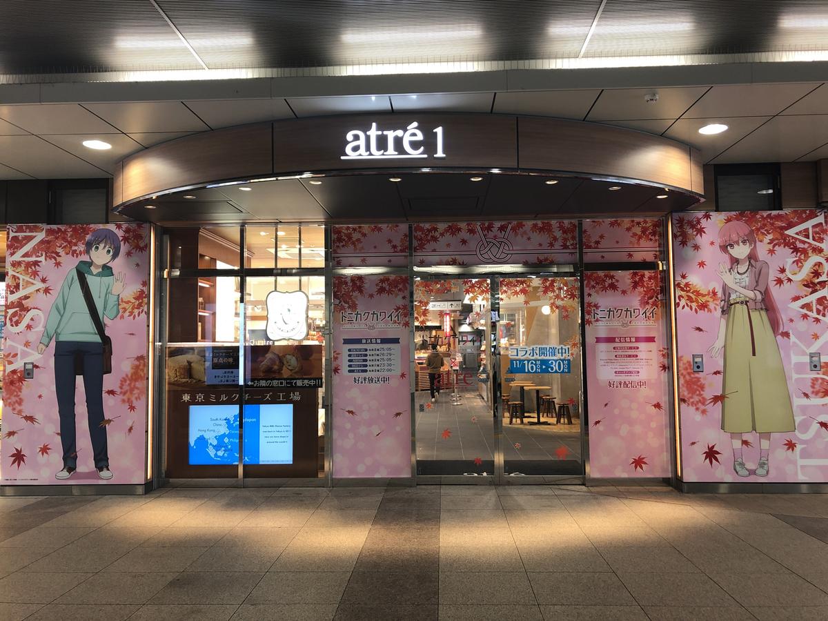 Atreまたもや入口はアキバの。アキバ。トニカクカワイイ。駅のとこ。アキバ。