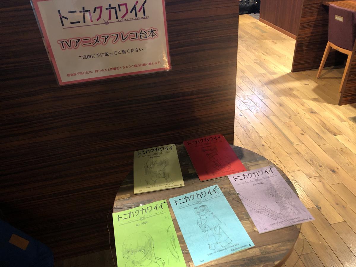 トニカクカワイイな台本2だよ。トニカクカワイイ台本!(笑) コピペじゃないからね。らくスパは神田ってか小川町あたり。