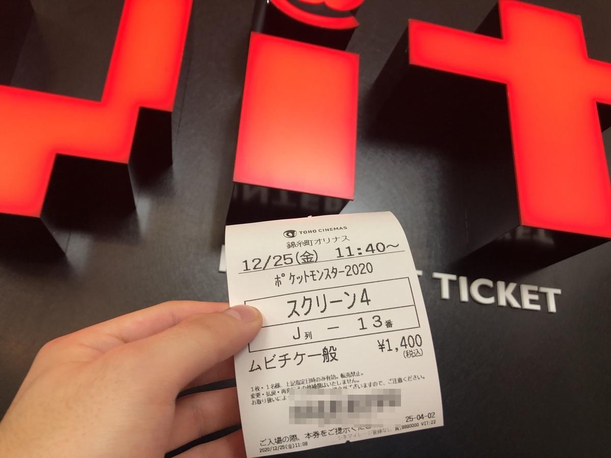 ポケモンココの初日2回目上映。オリナス! 発券してすぐ撮った図。