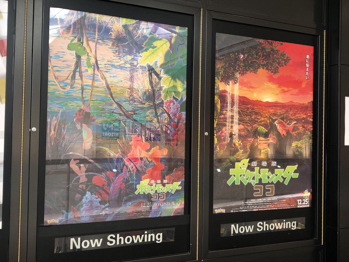 外。映画ポスターが飾ってあるのを撮るのはとても大事だぜ!
