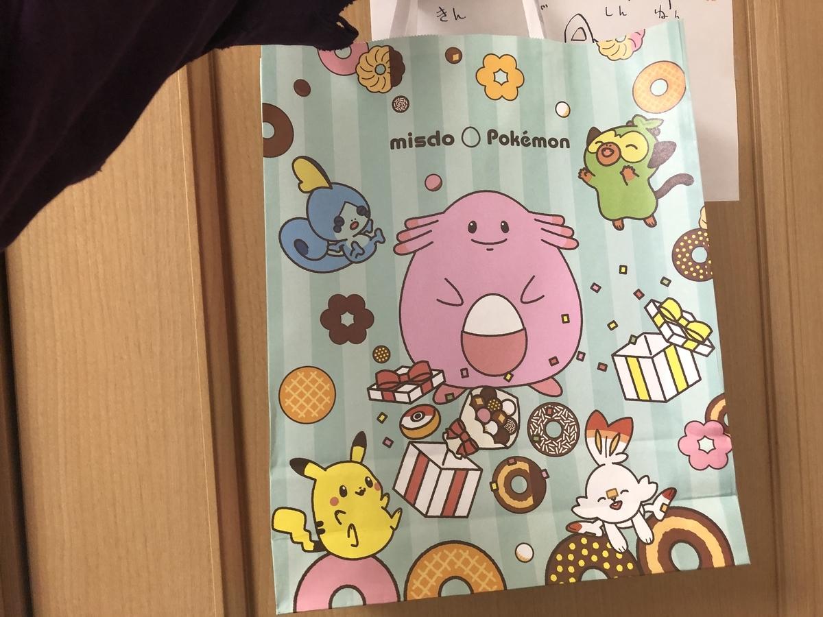ミスドの福袋。これは26日発売でしたね。トートバッグかわいい!