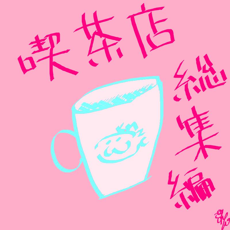 喫茶店総集編という名のアイキャッチ。