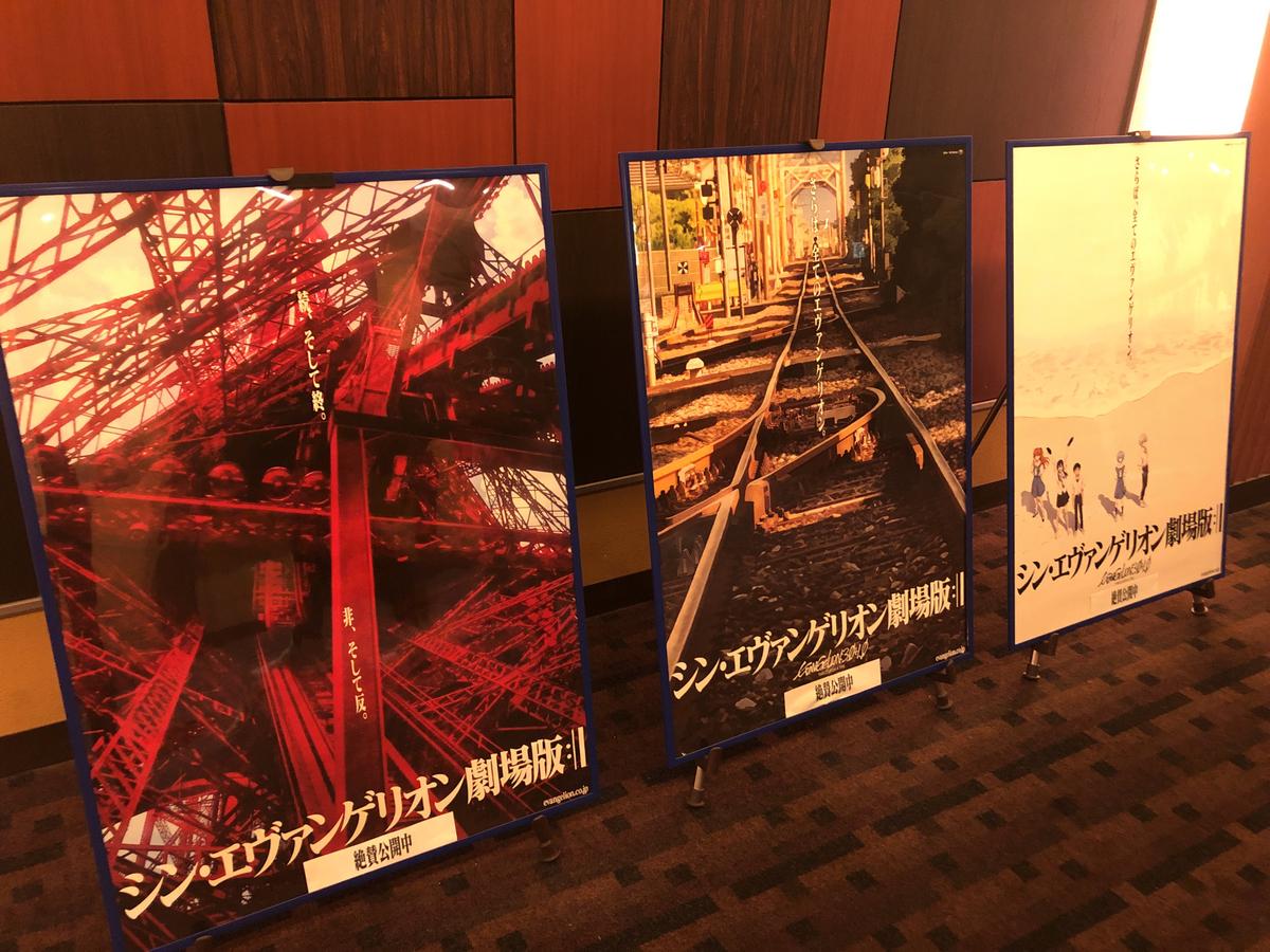 錦糸町オリナスの映画館内。ポスター3種類ともとても綺麗。シンエヴァンゲリオン。