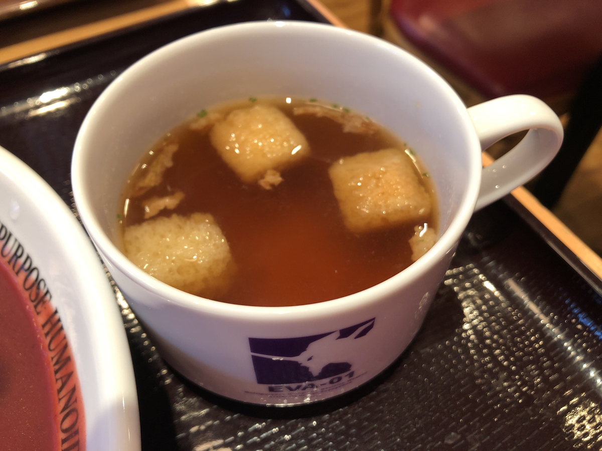 オニオンスープ! お椀もお皿もエヴァ仕様でびっくり。すき家。