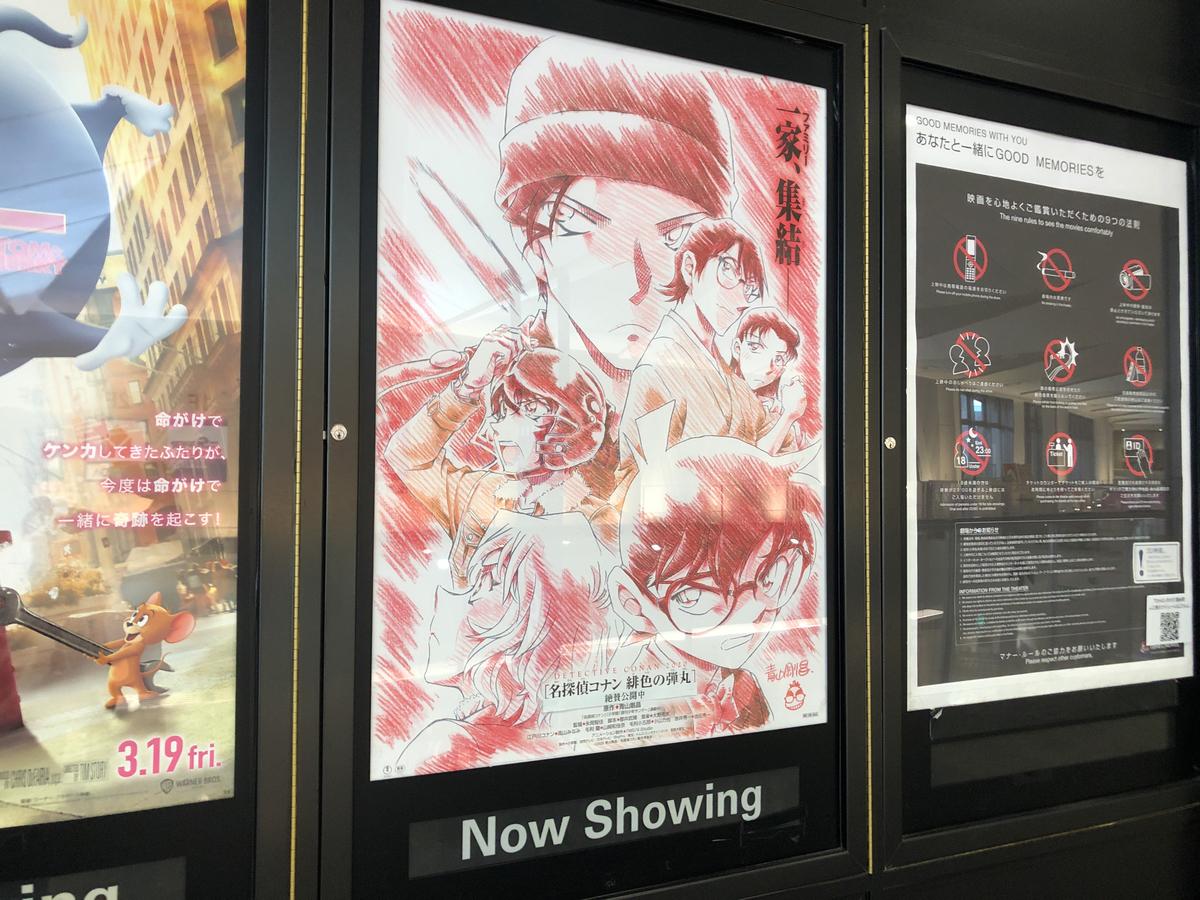 錦糸町オリナス、映画館。コナンくん。緋色の弾丸。ポスター。