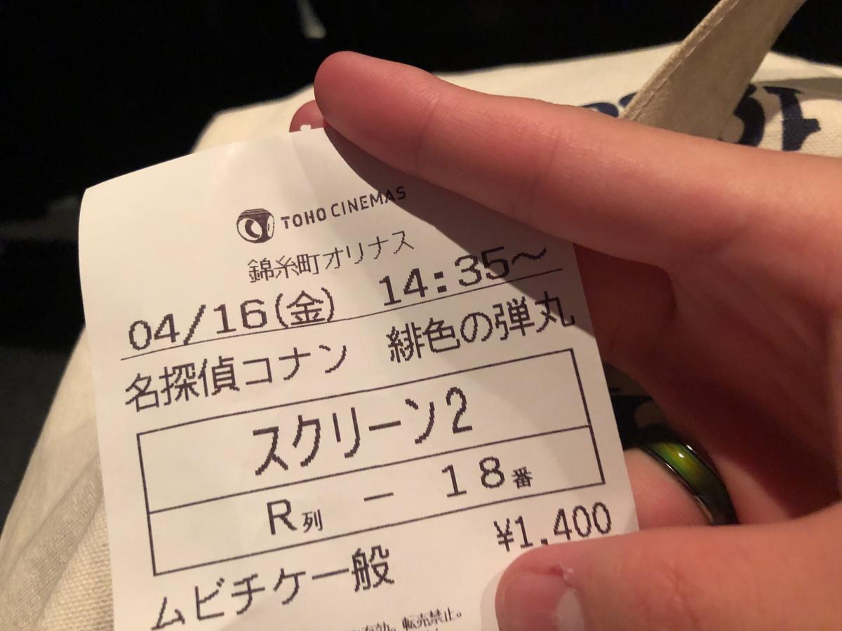 錦糸町オリナス。映画館。初日。コナンくん。緋色の弾丸。スクリーン2は大きいよ。