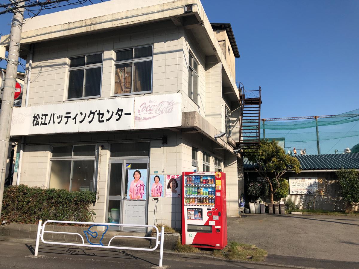 松江バッティングセンター。秋だか冬だかに行ったんです(笑) いいとこいいとこ!