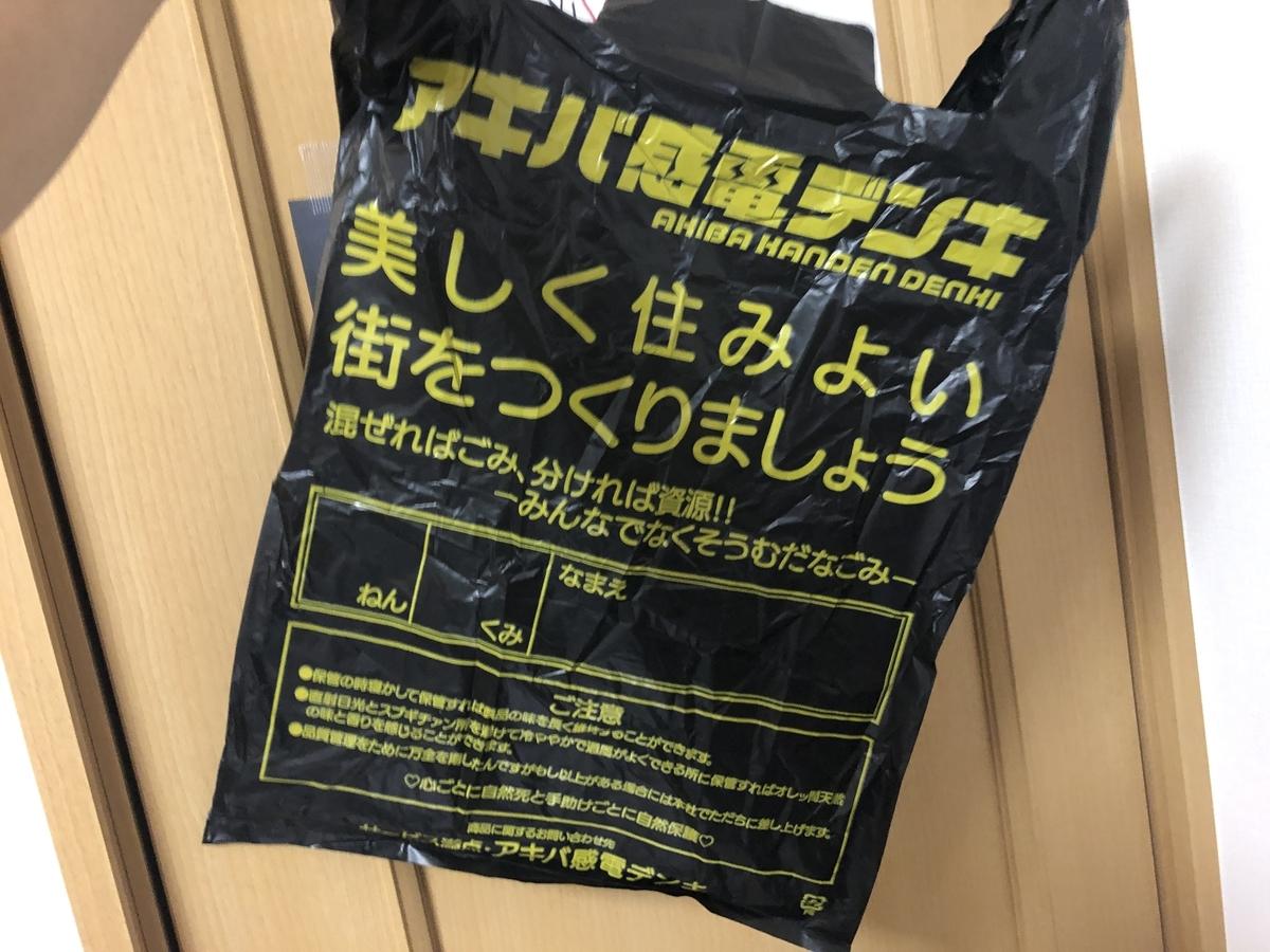 アキバ感電デンキ。魅力的な袋。こんなの捨てられない!