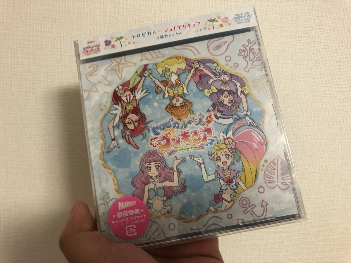 トロプリ。トロプリ。CDですよ。主題歌シングル。めちゃいい。