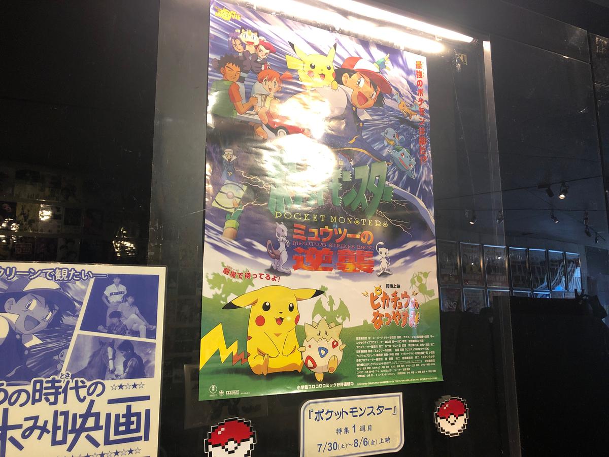ミュウツーの逆襲! 最新映画(大嘘) ミュウツーの逆襲は1998年公開だぞ!