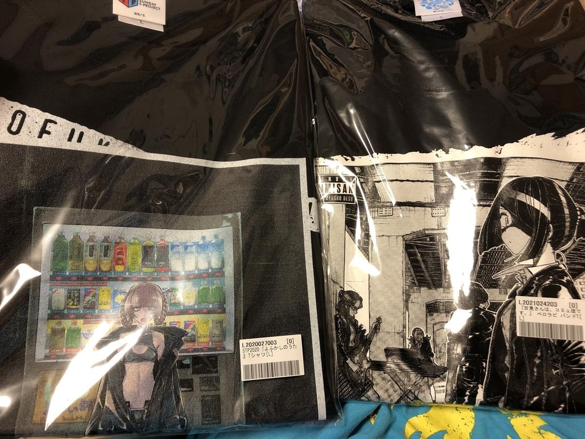 サンデープレミアムSHOPで買えるTシャツですよ。どちらも普段着できますとも、萌えTには決して見えない! よふかしは去年のモデルらしい。あ、お写真にてざれんくんが着てるのはB'zのTシャツです(笑)