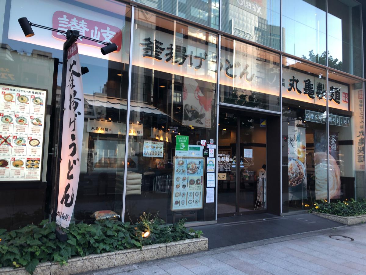 神田小川町店、だそうです。丸亀製麺。うどん屋さん。香川には行ったことないから知らん。