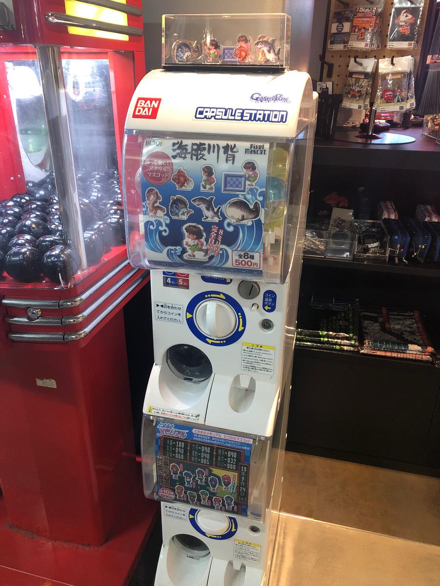 海腹川背さんのピクセルマスコットガチャ! 1回500円なんだけど450円になってたぜ。でも500円取られたぜ。