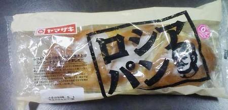 ロシアのパンの略取 - 猿虎日記