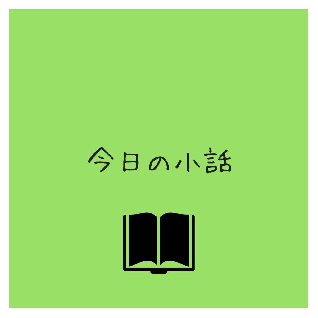 f:id:zash01105:20180824124820p:plain