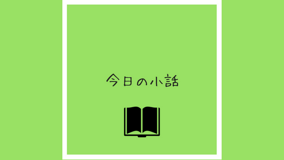 f:id:zash01105:20180824125021p:plain