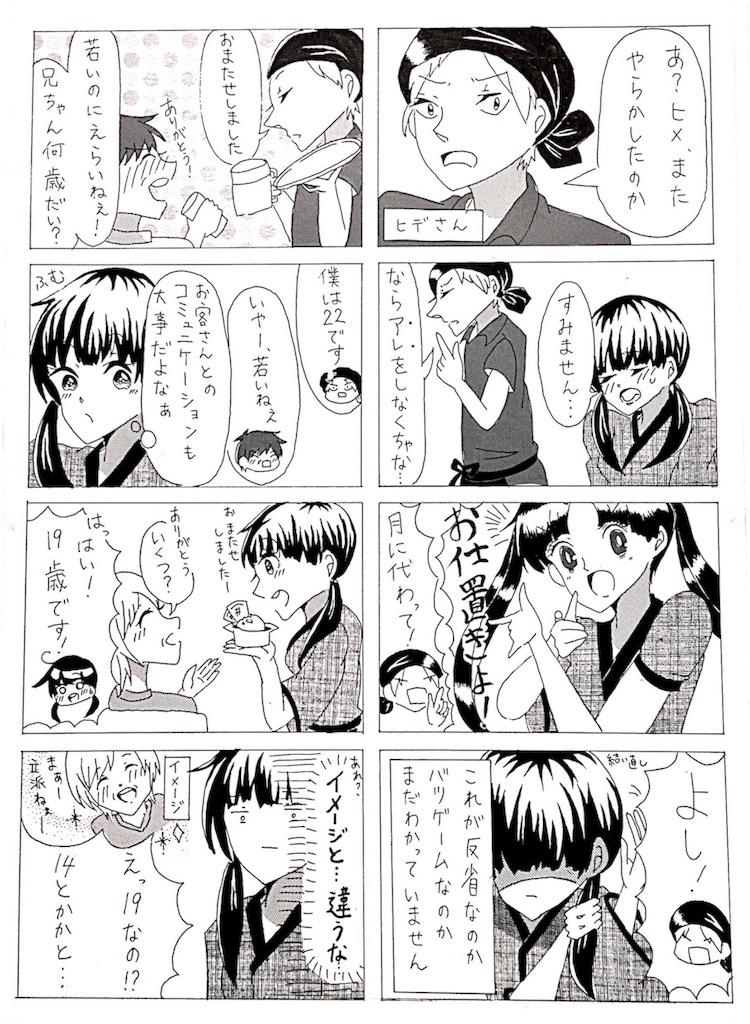 f:id:zashikiuwarashi:20170420030825j:image