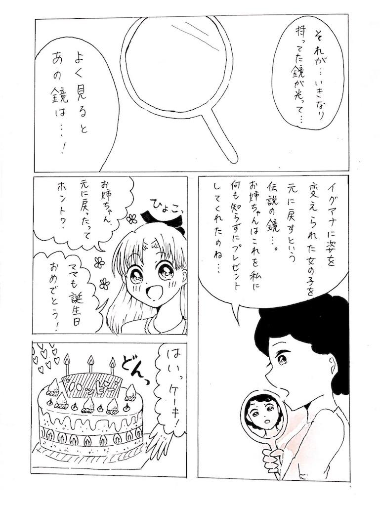 f:id:zashikiuwarashi:20170528220520j:image
