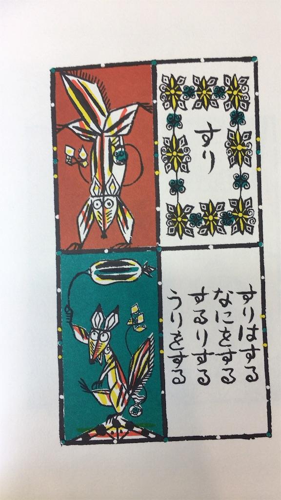 f:id:zashikiuwarashi:20170612163152j:image