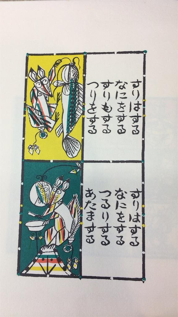 f:id:zashikiuwarashi:20170612163156j:image