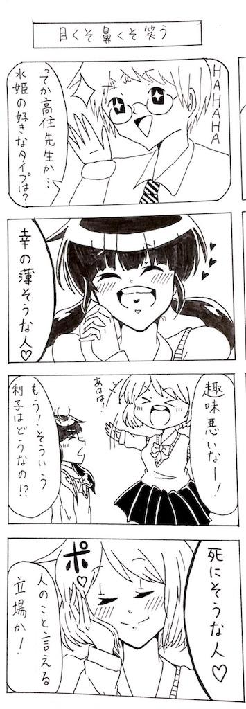 f:id:zashikiuwarashi:20170725193640j:image