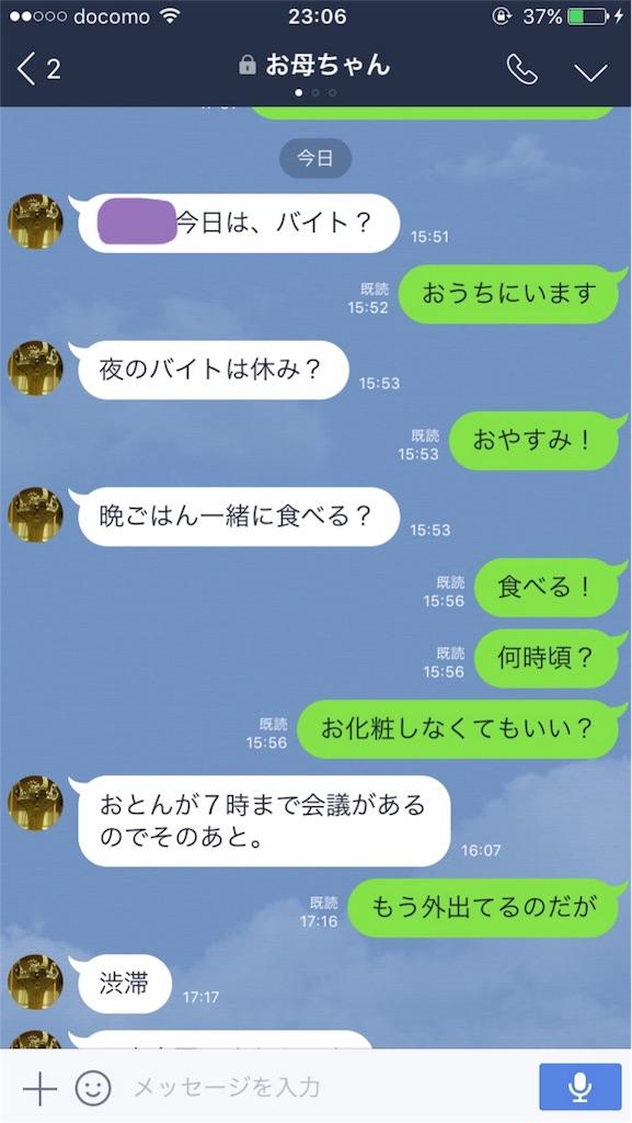 f:id:zashikiuwarashi:20170930230717j:image