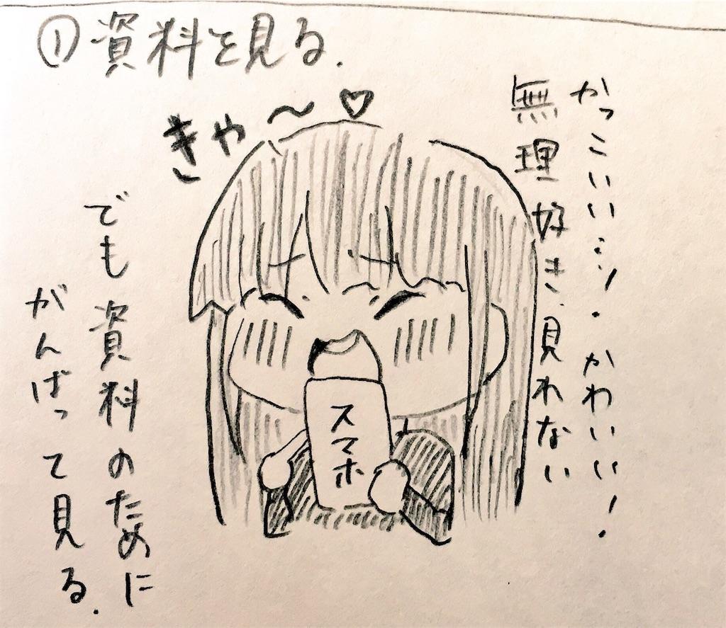 f:id:zashikiuwarashi:20171107144959j:image