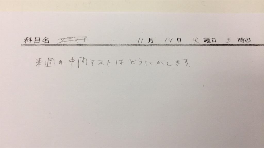 f:id:zashikiuwarashi:20171114231615j:image