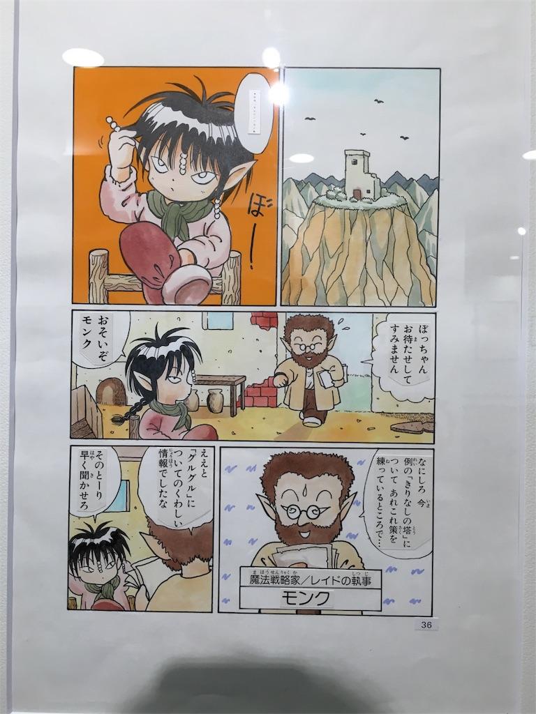 f:id:zashikiuwarashi:20171119213325j:image