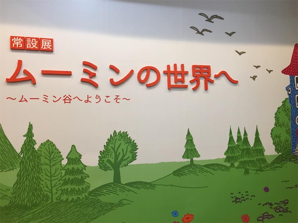 f:id:zashikiuwarashi:20171210200045j:image