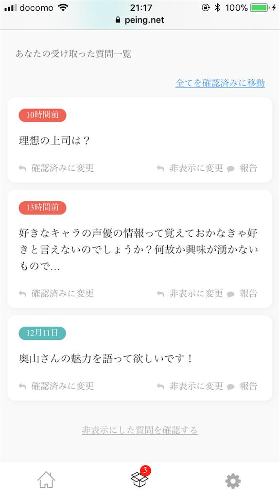 f:id:zashikiuwarashi:20171213212419p:image