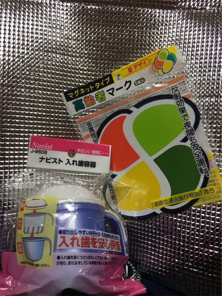 f:id:zashikiuwarashi:20171224213809j:image