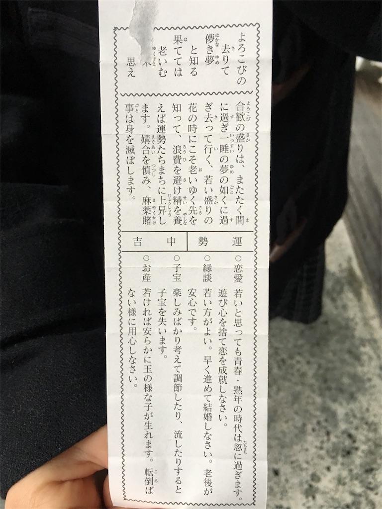 f:id:zashikiuwarashi:20171225233911j:image