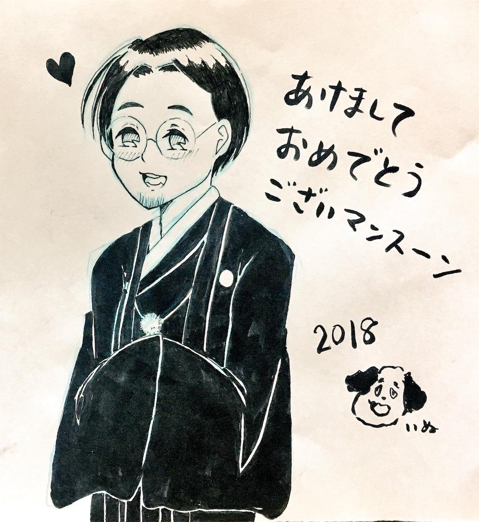 f:id:zashikiuwarashi:20180101233534j:image