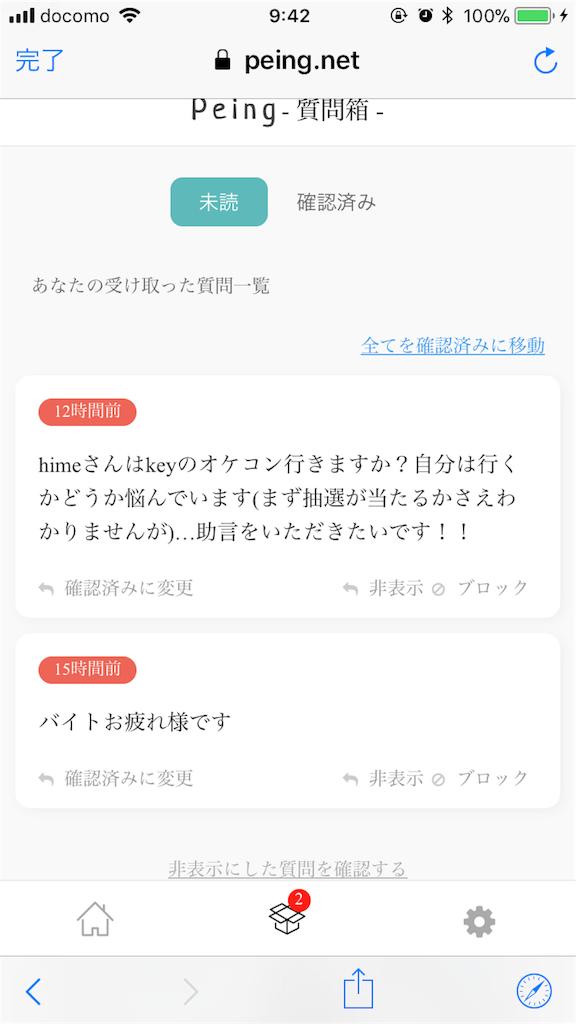 f:id:zashikiuwarashi:20180105094303p:image
