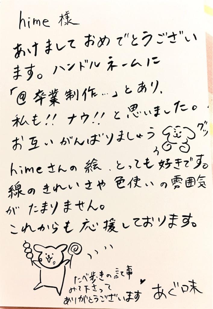 f:id:zashikiuwarashi:20180109210905j:image