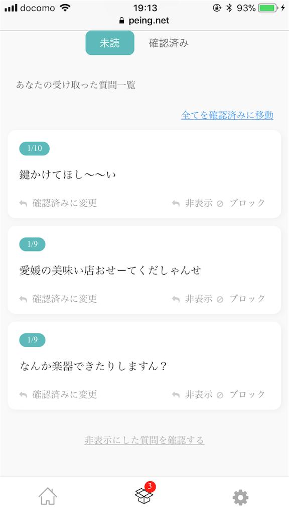 f:id:zashikiuwarashi:20180111191504p:image