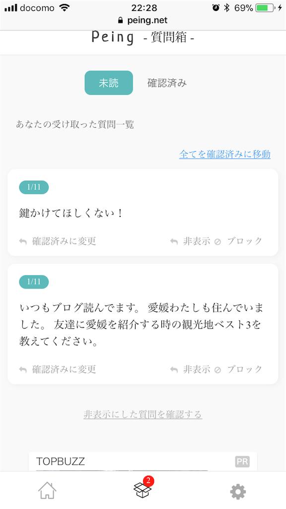 f:id:zashikiuwarashi:20180112222845p:image