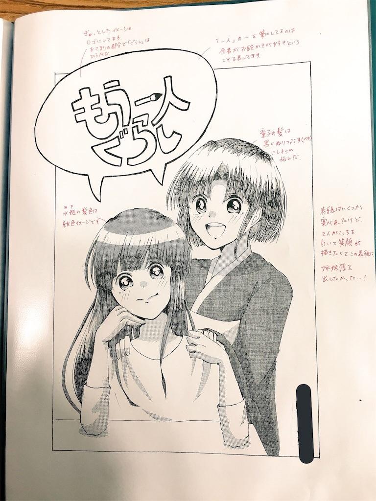 f:id:zashikiuwarashi:20180119220616j:image