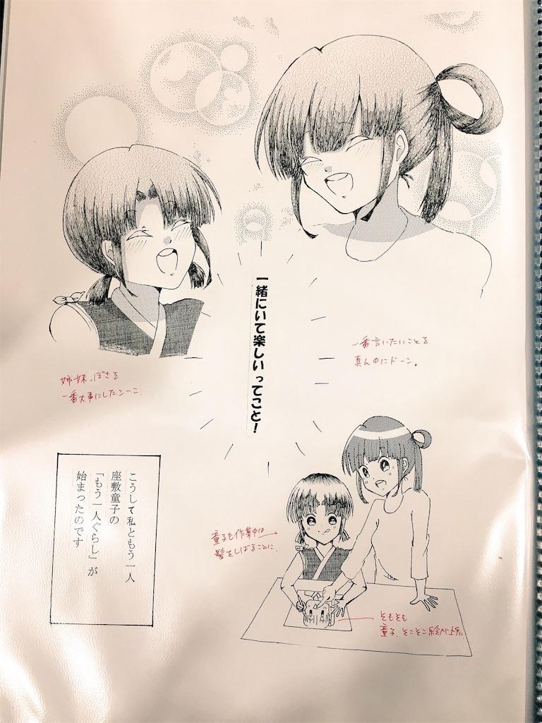 f:id:zashikiuwarashi:20180119220621j:image