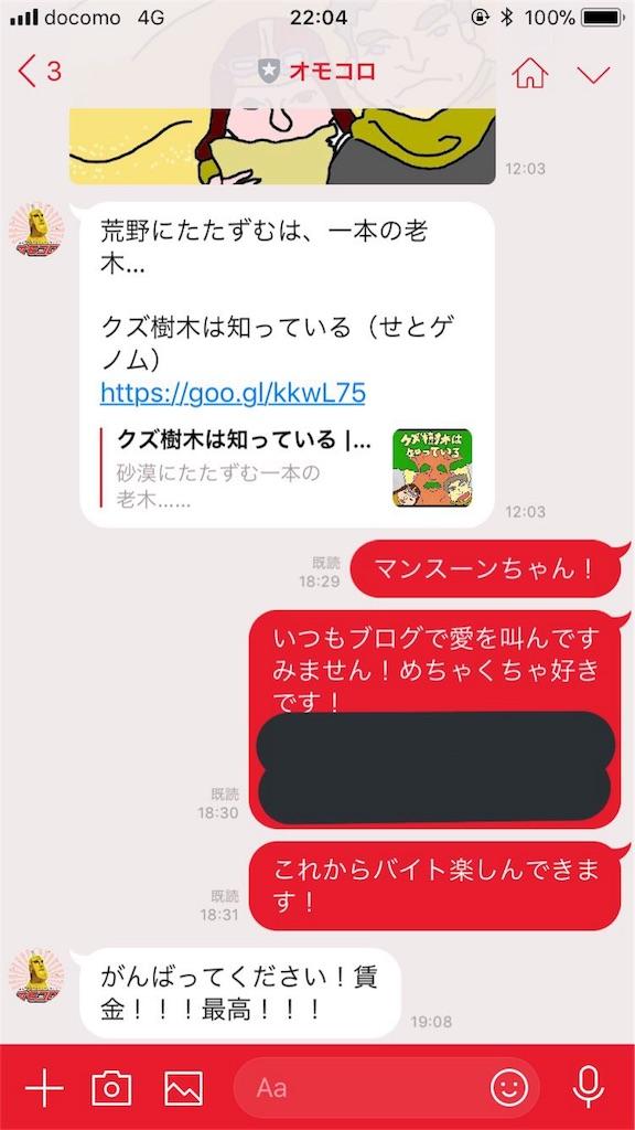 f:id:zashikiuwarashi:20180224155652j:image