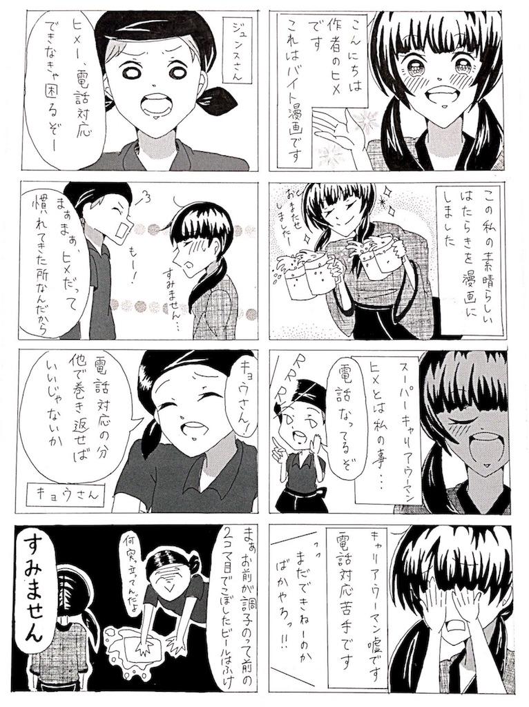 f:id:zashikiuwarashi:20180303155837j:image