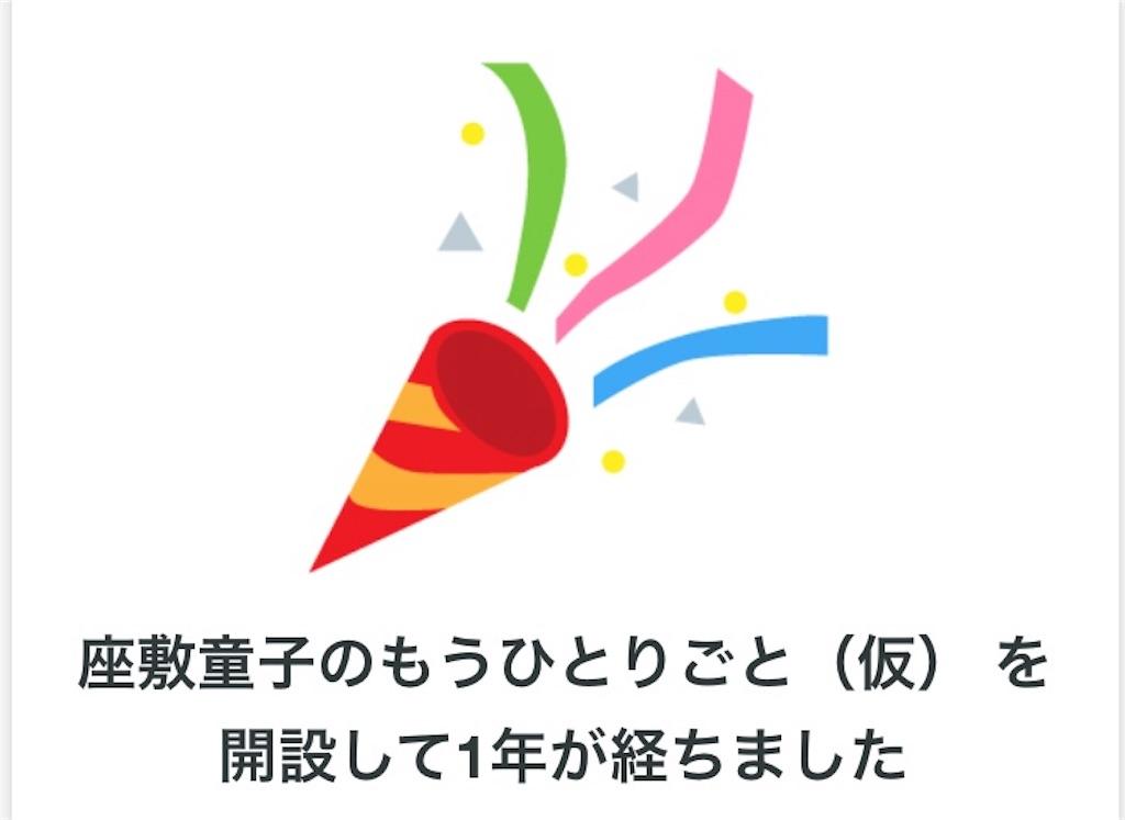 f:id:zashikiuwarashi:20180413210710j:image