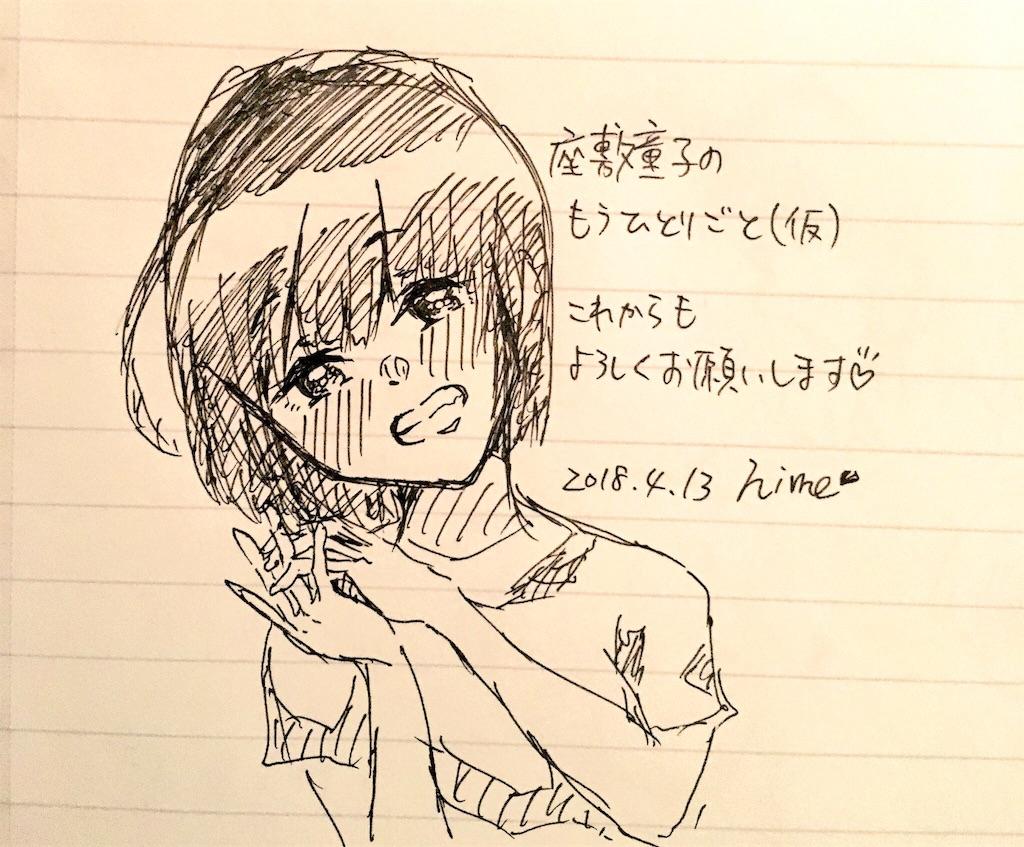 f:id:zashikiuwarashi:20180413213616j:image