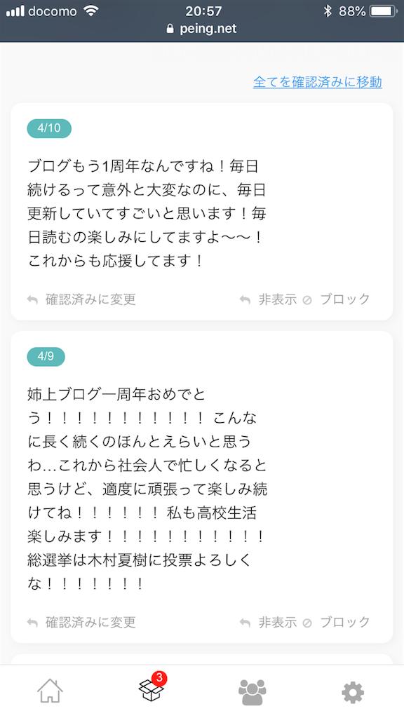 f:id:zashikiuwarashi:20180414214544p:image