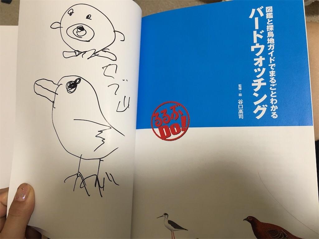 f:id:zashikiuwarashi:20180422231539j:image