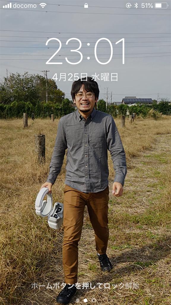 f:id:zashikiuwarashi:20180425230110p:image