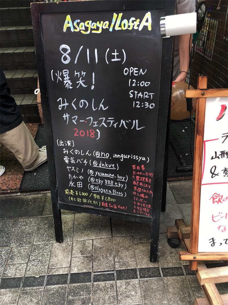 f:id:zashikiuwarashi:20180811223351j:image