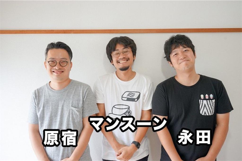 f:id:zashikiuwarashi:20180910231400j:image