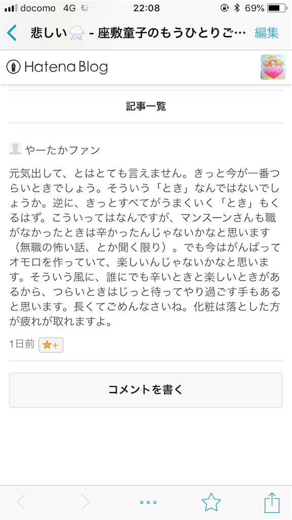 f:id:zashikiuwarashi:20180920220940p:image